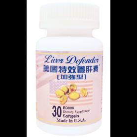 美国特效养肝素[加强型](30粒)